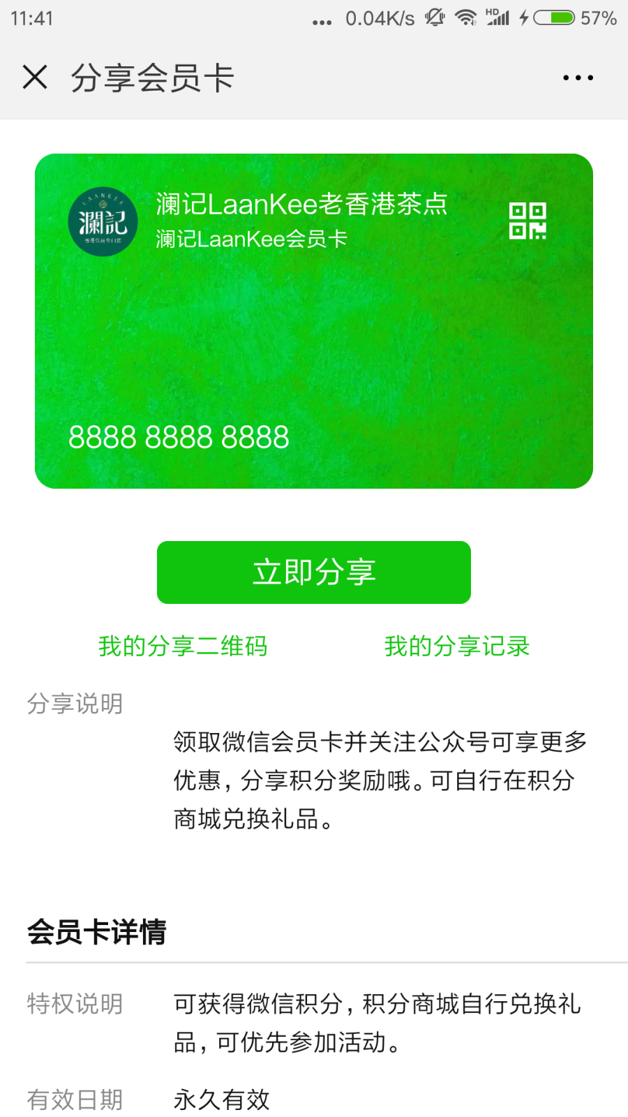 Screenshot_2018-08-27-11-41-39-888_com.tencent.mm.png