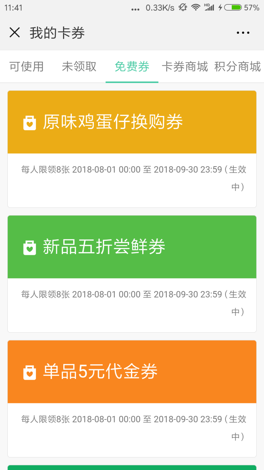 Screenshot_2018-08-27-11-41-09-726_com.tencent.mm.png